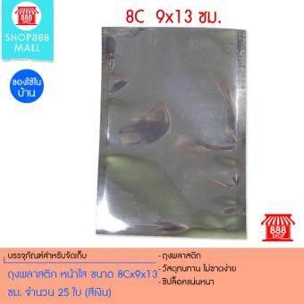 รีวิวพันทิป ถุงพลาสติก หน้าใส ขนาด 8Cx9x13 ซม. จำนวน 25 ใบ (สีเงิน)8881206SL110