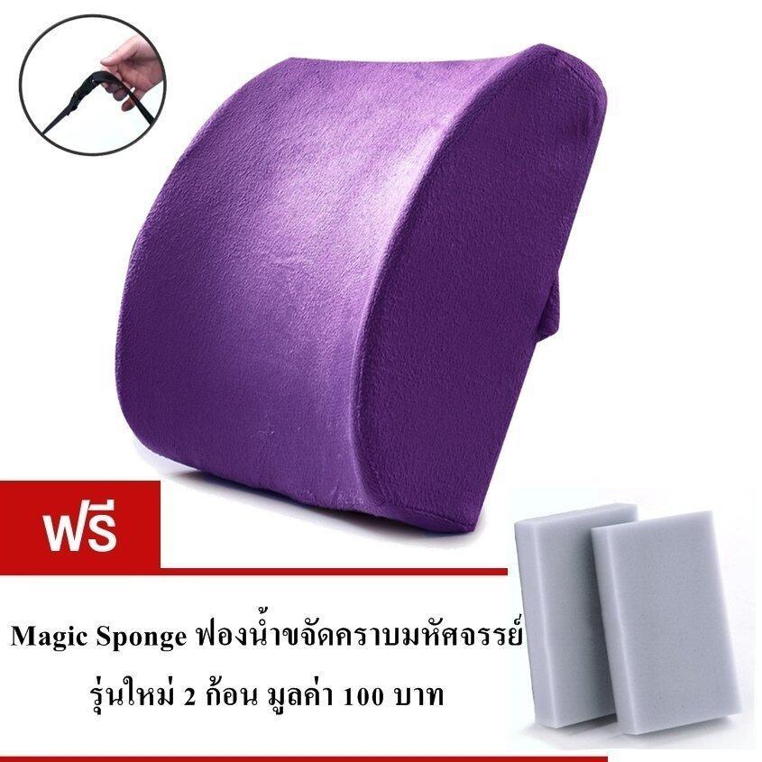 9sabuy เบาะรองหลัง Memory foam แท้ ผ้ากำมะหยี่อย่างดี รุ่น CSB015-SPO2 (สีม่วง) แถมฟรีฟองน้ำขจัดคราบมหัศจรรย์ 2 ชิ้น