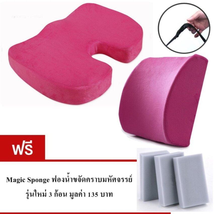 9sabuy Set เบาะรองนั่ง เบาะรองหลัง Memory foam แท้ ผ้ากำมะหยี่อย่างดี รุ่น CSBSSB010-SPO3 (สีชมพู) แถมฟรีฟองน้ำขจัดคราบมหัศจรรย์ 3 ชิ้น