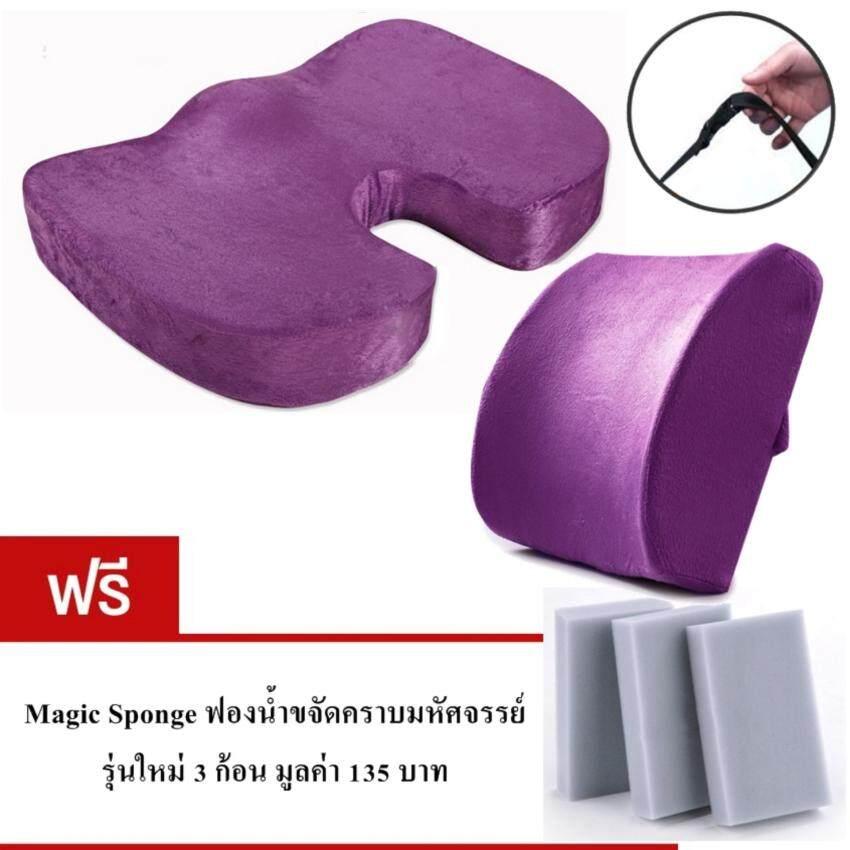 9sabuy Set เบาะรองนั่ง เบาะรองหลัง Memory foam แท้ ผ้ากำมะหยี่อย่างดี รุ่น CSBSSB015-SPO3 (สีม่วง) แถมฟรีฟองน้ำขจัดคราบมหัศจรรย์ 3 ชิ้น