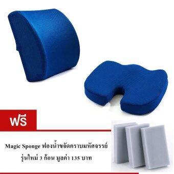 9sabuy Set เบาะรองนั่ง เบาะรองหลัง Memory foam แท้ ผ้า Premuim Mesh fabric รุ่น CSASSA003-SPO3 (สีน้ำเงิน) แถมฟรีฟองน้ำขจัดคราบมหัศจรรย์ 3 ชิ้น