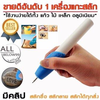 AB99 ปากกาแกะสลัก เครื่องแกะสลัก เครื่องแกะสลักแบบปากกา ปากกาแกะสลักแบบพกพา ใช้ถ่าน AA 2 ก้อน (สีขาว)