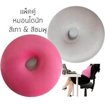 a*bloom หมอนโดนัท เมมโมรี่โฟม รองก้น กันแผลกดทับ แพ็คคู่ Set of 2-Piece Donut Pillows