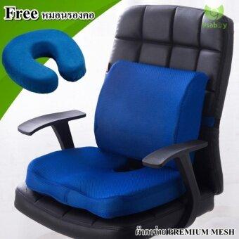 Ago Blue ชุด เบาะรองนั่ง เบาะรองหลัง ที่รองนั่ง ที่พิงหลัง เก้าอี้ทำงาน ผ้าตาข่ายระบายความร้อน ฟรี หมอนรองคอ Memory Foam แท้(สีน้ำเงิน)