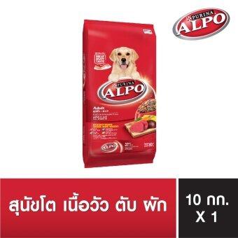 Alpo Adult Beef Liver and Vegetable อัลโป สุนัขโต รสเนื้อ ตับและผัก 10kg