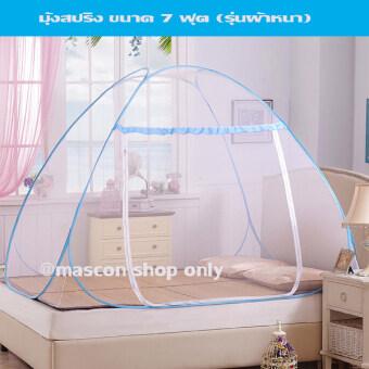 Mosquito nets มุ้งกันยุงขนาดใหญ่ 7 ฟุต นอนได้ 3-4 คน รุ่นผ้าหนา กางง่ายใน 3 วินาที