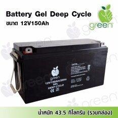 Applegreen Battery Gel Deep Cycle 12V150Ah  Solar cell  Solar panel Recharge Battery Electric แบตเตอรี่แห้ง เจล แบตเตอรี่โซล่าเซลล์ พลังงานไฟฟ้าสำรอง พลังงานทดแทน ผลิตไฟฟ้าพลังงานแสงอาทิตย์ ใช้กับโซล่าเซลล์ ใช้กับอินเวอเตอร์ อุปกรณ์เชื่อมต่อไฟฟ้า