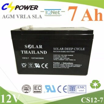 Battery 12V 7AH แบตเตอรี่แห้ง VRLA AGM Lead Acid Free Maintenance