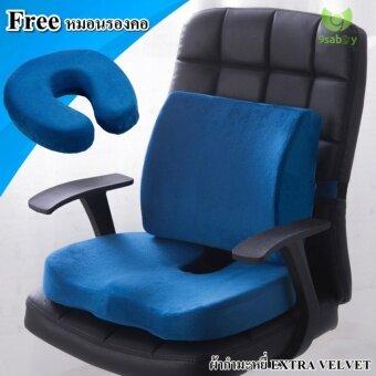 ประกาศขาย Bgo Blue ชุด เบาะรองนั่ง เบาะรองหลัง ที่รองนั่ง ที่พิงหลัง เก้าอี้ทำงาน ผ้ากำมะหยี่ ฟรี หมอนรองคอ Memory Foam แท้ (สีน้ำเงิน)