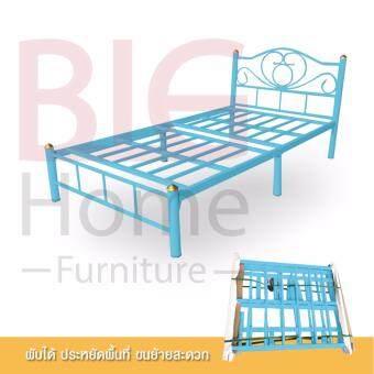 BH เตียงเหล็กอย่างดี พับเก็บได้ ขนาด 3.5ฟุต รุ่น INDY ฟ้า