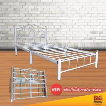 BH เตียงเหล็กอย่างดี ขนาด 4 ฟุต พิเศษ รุ่นพับเก็บได้ สีขาว