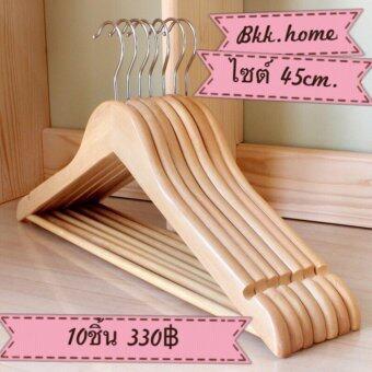 [ สินค้าขายดี!! ] Bkk.home ไม้แขวนเสื้อเนื้อไม้แท้ Real Wood Hangers (แพ็คละ 10 ชิ้น.)