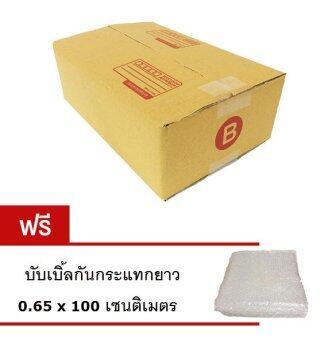 Box กล่องไปรษณีย์ กล่องพัสดุ เบอร์ B (แพ็คละ 40 ใบ) + ฟรีบับเบิลกันกระแทก 0.65 x 100 เซนติเมตร