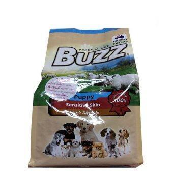 Buzz Puppy Lamb small kibble ลูกสุนัข เนื้อแกะ เม็ดเล็ก 15กก.