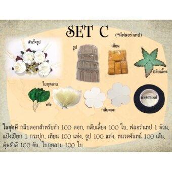 ชุดประกอบดอกไม้จันทน์ (กุหลาบทิพย์) ชุด C สำหรับ 100 ดอก
