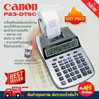 เครื่องคิดเลขพิมพ์กระดาษ Canonรุ่น P23-DTSC