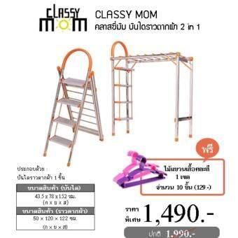 Classy Mom Ladder บันไดราวตากผ้าอเนกประสงค์ 2 in 1 แถมฟรี!!! ไม้แขวนเสื้อ 1 SET