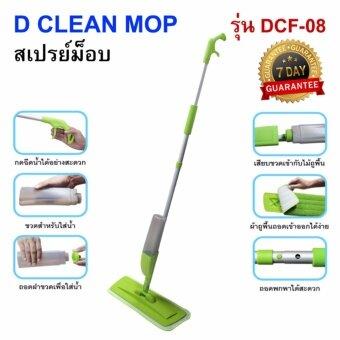 D Clean Spray Mop สเปรย์ม็อบ ทำความสะอาดพื้น รุ่น DCF-08 (สีเขียว)