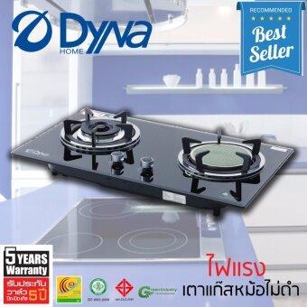 Dyna Home เตาแก๊ส เตาแก๊สหน้ากระจกแบบฝัง หัวเตาทองเหลือง + หัวเตาอินฟาเรด รุ่น DF-922 - Black