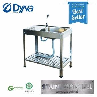 Dyna Home ซิ้งค์ล้าางจาน หนึ่งหลุม สแตนเลส อ่างล้างจาน มีที่พักจาน sink หนา0.6mm.พร้อมขาและชั้นวาง รุ่น DH-7545-T