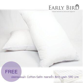 Early Bird Bedding หมอนหนุนขนเป็ดเทียม รุ่นนุ่มนิ่ม มาตรฐานโรงแรม 5 ดาว
