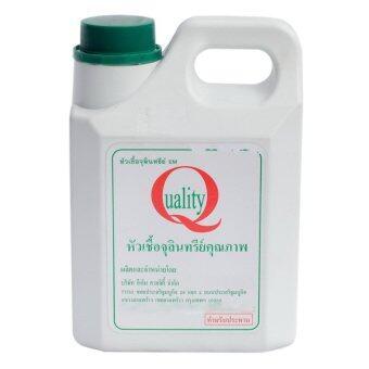 ขาย EM Quality หัวเชื้อจุลินทรีย์ อีเอ็ม EM 1 ลิตร