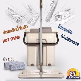Flat Mop ไม้ถูพื้นแบบรีดน้ำ พร้อมถังปั่น แถมผ้าให้ 2 ชิ้น - Cleanmate24