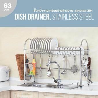 FOFO Dish Drainer ชั้นคว่ำจาน แบบคร่อมซิ้งค์ล้างจาน สเตนเลส 304 63cm.
