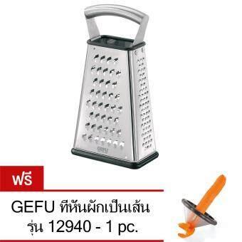 GEFU Four-way Grater VITALES - Laser Cut ที่ขูดอาหาร รุ่น 10760แถมฟรี ที่หั่นผักเป็นเส้น รุ่น 12940