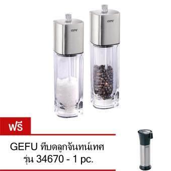 GEFU Salt & Pepper Mill ขวดบดเกลือและพริกไทย รุ่น 34620(2/pack) แถมฟรี ที่บดลูกจันทน์เทศ รุ่น 34670