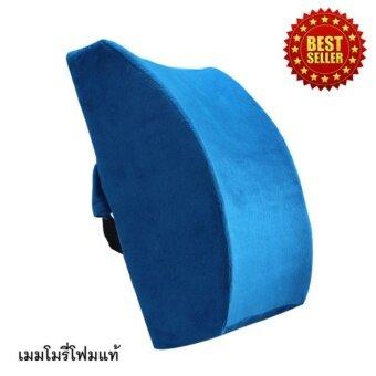 Getagift เบาะรองหลัง Memory Foam เพื่อสุขภาพ - สีฟ้า