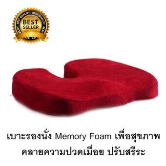 Getagift เบาะรองนั่ง Memory Foam เพื่อสุขภาพ - สีแดง