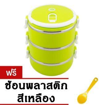 GetZhop ปิ่นโต 3 ชั้น Pinto ปิ่นโตเก็บความร้อน Lunch Box ( Green )แถมฟรี! ช้อนพลาสติก สีเหลือง