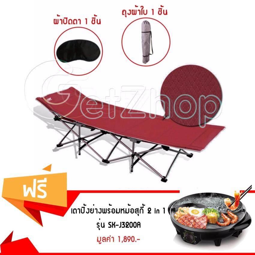 Getzhop เตียงนอนพับ โซฟาเตียง เตียงปิคนิค Bei Sheng Meiแถมฟรี!เตาปิ้งย่างบาร์บิคิว พร้อมหม้อสุกี้ 2 in 1 รุ่น SK-J3200A หยินหยาง (Black)