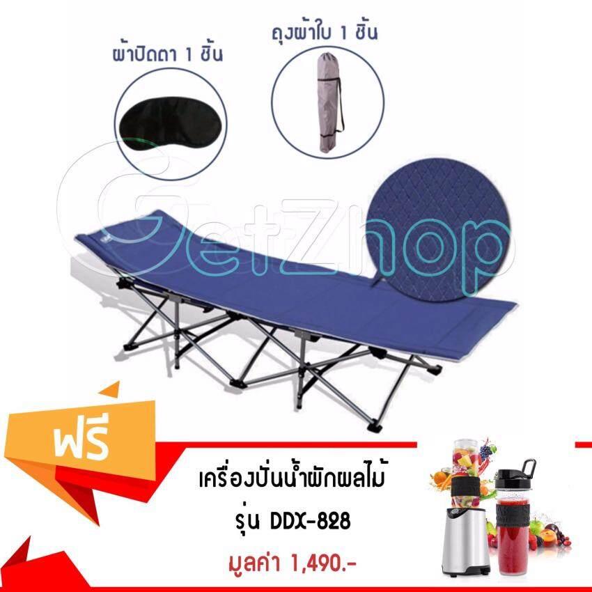 Getzhop เตียงนอนพับ โซฟาเตียง เตียงปิคนิค Bei Sheng Mei (สีน้ำเงิน) แถมฟรี!เครื่องปั่นน้ำผักผลไม้เครื่องทำสมูทตี้พร้อมดื่ม 2 กระบอกพกพารุ่น DDX-828 - สีดำ