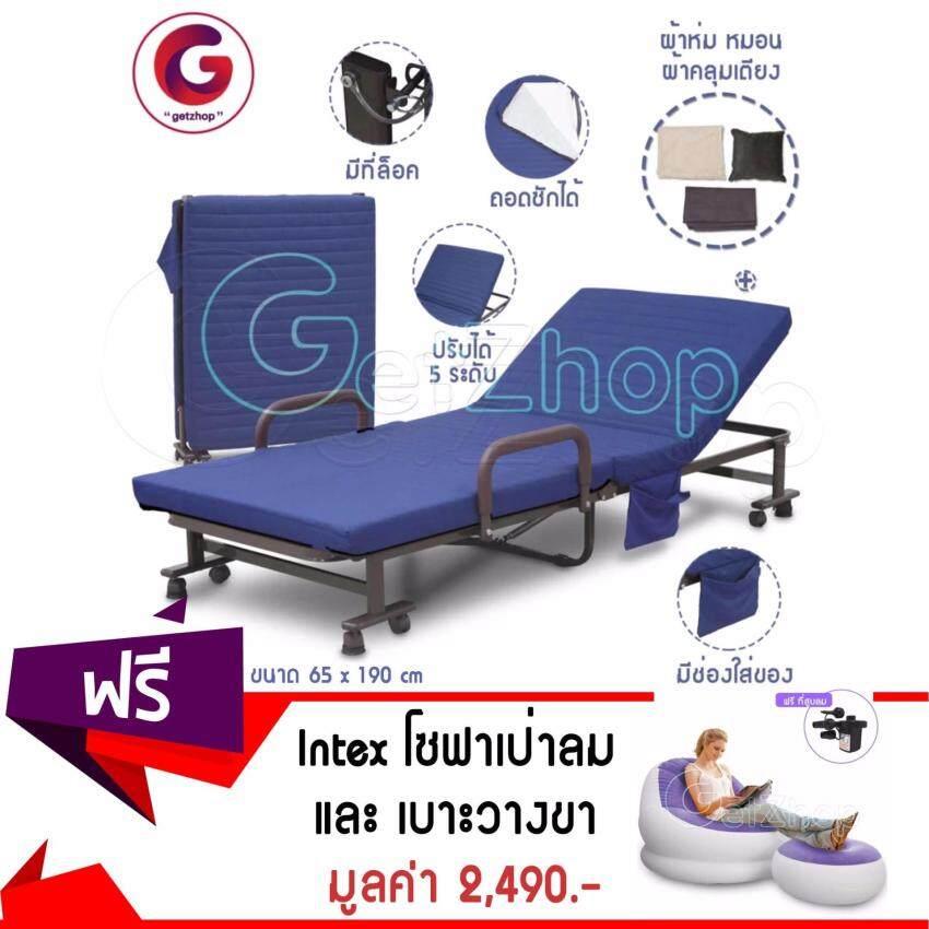 Getzhop เตียงนอนพับได้ พร้อมเบาะรองนอน Jin Shu รุ่น 118 ขนาด 65 x 190 ซม. - สีน้ำเงิน แถมฟรี! โซฟาเป่าลม และ เบาะวางขา Intex (สีขาว/ม่วง)