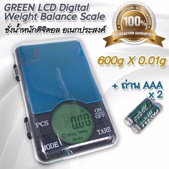 GREEN LCD Digital Weight Balance Scale 600g X 0.01g MH-696 เครื่องชั่งน้ำหนัก 600 กรัม ที่ชั่งน้ำหนัก อเนกประสงค์ ที่ชั่งน้ำหนักของเหลว ของแห้ง ตาชั่งสินค้า เครื่องชั่งน้ำหนักดิจิตอล ตราชั่งดิจิตอล เครื่องชั่งในครัว เครื่องชั่งสูตรอาหาร ตาชั่งอาหาร