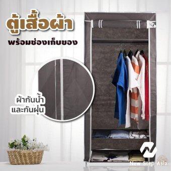 Hakone ตู้เสื้อผ้า บล็อคเดี่ยว พร้อมช่องเก็บของ ผ้าคลุมกันน้ำ สีเทา รุ่น Single new step asia