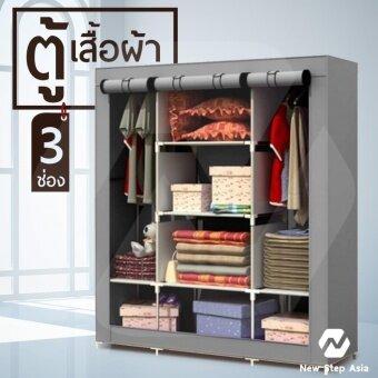 Hakone ตู้เสื้อผ้า พร้อมช่องเก็บของมีผ้าคลุม 3 บล็อค สีเทา รุ่น 3 Block