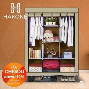 Hakone ตู้เสื้อผ้า พร้อมช่องเก็บของมีผ้าคลุม 3 บล็อค (สีเบจ)