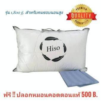 ฟรีปลอกหมอน หมอนไฮโซขนห่านเทียมกันไรฝุ่น 1800 g.Hiso Pillow รุ่นนอนนุ่มเน้นสูง ระบายอากาศไม่อับชื้น