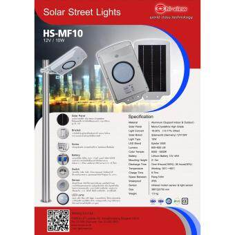 Harga hiview Solar Street Light 12V/10W รุ่น HS-MF10 สีขาว