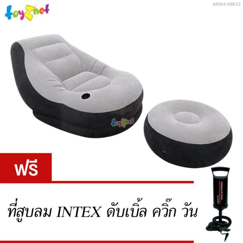 Intex โซฟาเป่าลม เก้าอี้เป่าลม พร้อมที่วางเท้า อัลทร้าเล้าจน์ สีเทา รุ่น 68564 ฟรี ที่สูบลมดับเบิ้ลควิ๊ก วัน
