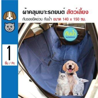 iPet แผ่นรองเบาะรถยนต์กันเปื้อน กันน้ำ กันรอยขีดข่วน สำหรับสุนัข แมว กระต่าย ขนาด 140x150 ซม.
