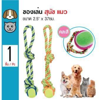 iPet ของเล่นสุนัข เชือกสุนัขและลูกเทนนิส วัสดุทนทานสำหรับสุนัขและแมว ขนาด 2.5