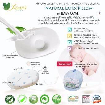 JIDAPA LATEX หมอนยางพาราธรรมชาติ100% สำหรับเด็กแรกเกิด Oval model ป้องกันหัวแบน ป้องกันไรฝุ่นและแบคทีเรีย ปลอกหมอนผ้า cotton 100% ลายการ์ตูน (Anti roll-infant preventing flat head) พิเศษแถมฟรี หมวกคุณหนูLittle garden มูลค่า 300 บาท