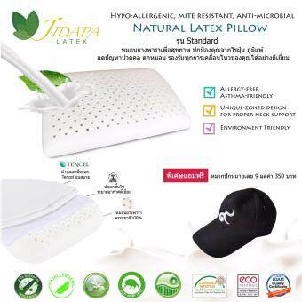JIDAPA LATEX หมอนยางพาราธรรมชาติ 100% Standard model ป้องกันไรฝุ่นและแบคทีเรีย ปลอกหมอนผ้า tencel 100% พิเศษแถมฟรี หมวกปักหมายเลข 9 มูลค่า 350 บาท