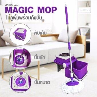 JOWSUA ชุดไม้ถูพื้นพร้อมถังปั่น Magic Mop (สีม่วง)