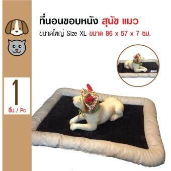 Kanimal Pet Bed ที่นอนสัตว์เลี้ยง เบาะนอนขอบหนัง สำหรับสุนัขและแมว Size XL ขนาด 86x57x7 ซม.