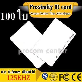 บัตรคีย์การ์ด Keytagบัตร RFID Cardบัตร Proximity ID Card 125 KHzแบบบาง 0.8mm พิมพ์บัตรได้ จำนวน 100 ใบ